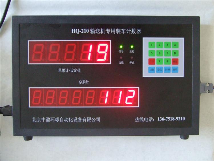 中盈环球HQ-210包装线传送带计数器